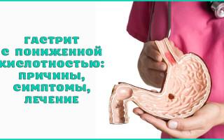 Какие медикаменты используются при лечении гастрита с пониженной кислотностью?