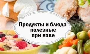 Особенности диеты при язвенной болезни желудка