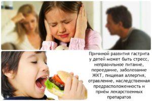 гастрит у детей симптомы и лечение