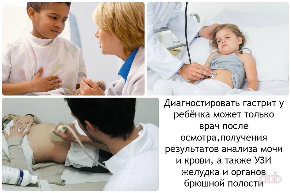 лечение гастрита у детей лечение