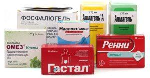 лекарство от гастрита
