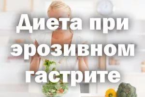 диета при эрозивном гастрите желудка меню
