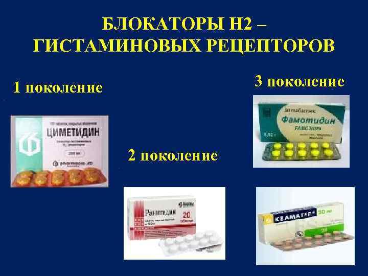 антибиотики при язве 12 перстной кишки