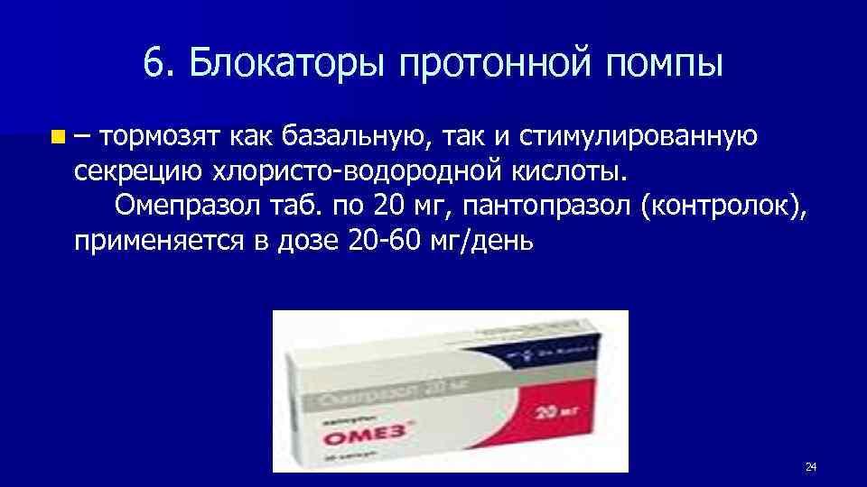 таблетки от язвы 12 перстной кишки