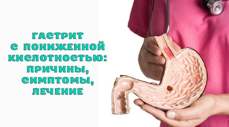 гастрит с пониженной кислотностью симптомы и лечение