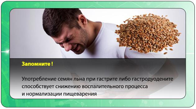 Семя льна полезные свойства и противопоказания как принимать