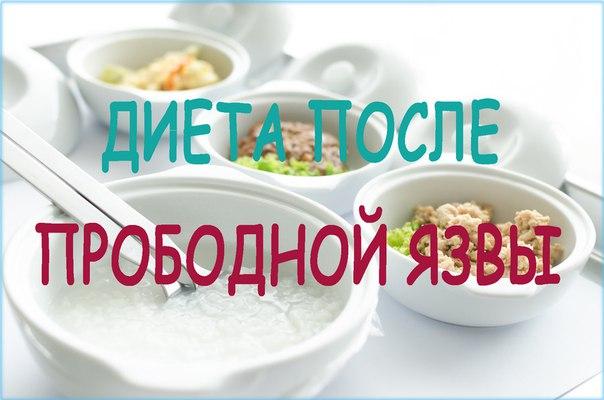 прободная язва желудка диета после операции